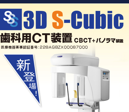 3D S-Cubic 歯科用CT装置CBCT+パノラマ装置(新登場)