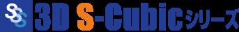 3D S-Cubicシリーズ