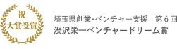 渋沢栄一ベンチャードリーム賞