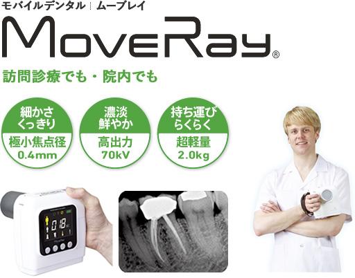 MoveRay